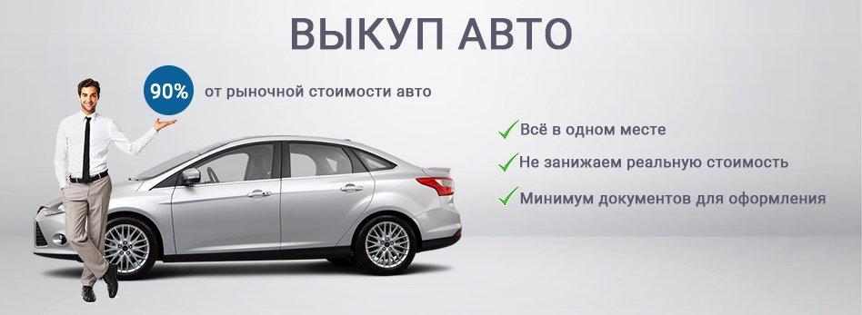 выкуп кредитных авто Харьков